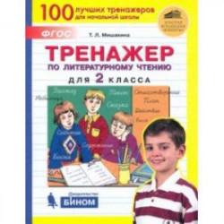 Тренажер по литературному чтению. 2 класс. ФГОС