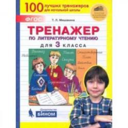 Тренажер по литературному чтению. 3 класс. ФГОС