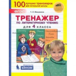 Тренажер по литературному чтению. 4 класс. ФГОС