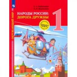 Окружающий мир. Народы России: дорога дружбы. Праздник дружбы. 1 класс