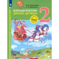 Окружающий мир. Народы России: дорога дружбы. Друзья приглашают в гости. 2 класс