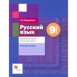 Русский язык. 9 класс. Правописание. Рабочая тетрадь