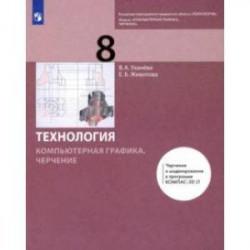 Компьютерная графика. Черчение. 8 класс. Учебник