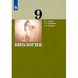 Биология. 9 класс. Учебник