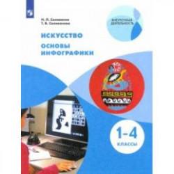Искусство. Основы инфографики. 1-4 классы. Учебник
