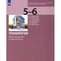 Технология. Производство и технологии. 5-6 классы. Учебник