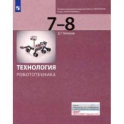 Технология. Робототехника. 7-8 классы. Учебник