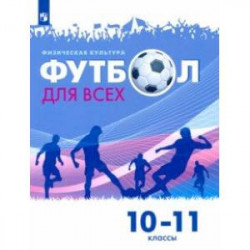 Физическая культура. Футбол для всех. 10-11 класс. Учебник