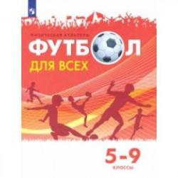 Физическая культура. Футбол для всех. 5-9 классы. Учебник