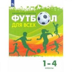 Физическая культура. Футбол для всех. 1-4 классы. Учебник
