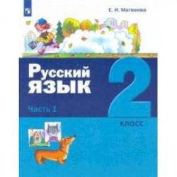 Русский язык. 2 класс. Учебник. В 2-х частях. Часть 1.