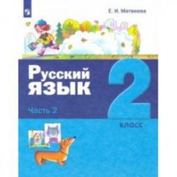 Русский язык. 2 класс. Учебник. В 2-х частях. Часть 2.