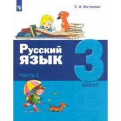 Русский язык. 3 класс. Учебник. В 2-х частях. Часть 1.