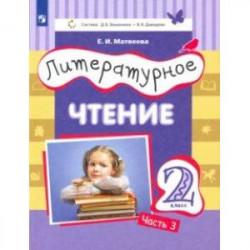 Литературное чтение. 2 класс. Учебник. Часть 3