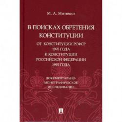 В поисках обретения Конституции: от Конституции РСФСР 1978 года к Конституции Российской Федерации 1993 года