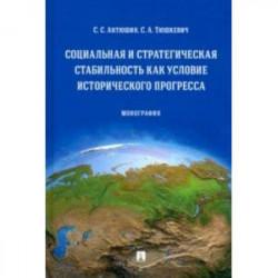 Социальная и стратегическая стабильность как условие исторического прогресса. Монография