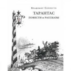 Тарантас. Повести и рассказы