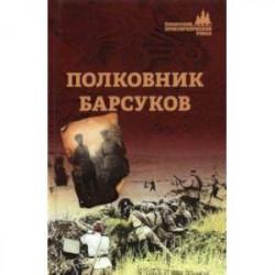 Полковник Барсуков