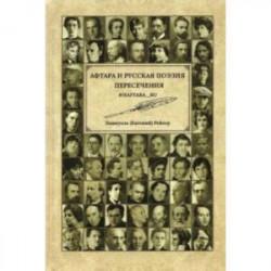 Афтара и русская поэзия пересечения
