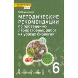 Биология. 6 класс. Методические рекомендации по проведению лабораторных работ