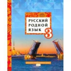 Русский родной язык. 3 класс. Учебное пособие. ФГОС