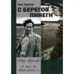 С берегов Пинеги. Фёдор Абрамов: ' Я жил на своей земле...'
