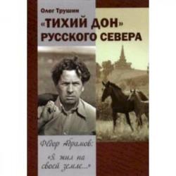 'Тихий Дон' русского Севера. Фёдор Абрамов: ' Я жил на своей земле...'