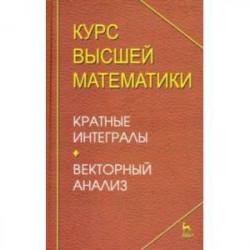 Курс высшей математики. Краткие интегралы. Векторный анализ