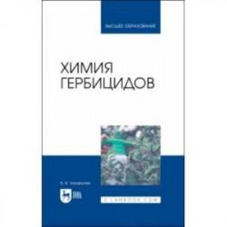 Химия гербицидов. Учебное пособие