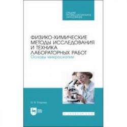 Физико-химические методы исследования лабораторных работ. Основы микроскопии. СПО