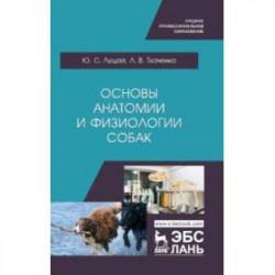 Основы анатомии и физиологии собак. Учебное пособие