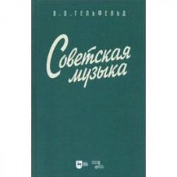 Советская музыка. Учебное пособие