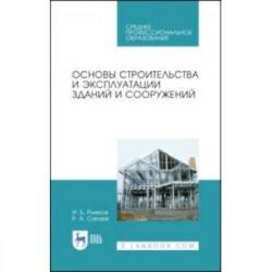 Основы строительства и эксплуатации зданий. Учебное пособие