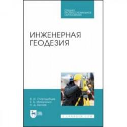 Инженерная геодезия. Учебник. СПО