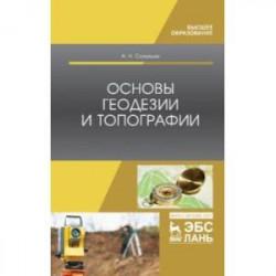 Основы геодезии и топографии. Учебник