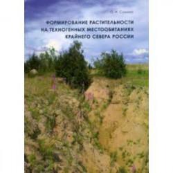 Формирование растительности на техногенных местообитаниях Крайнего Севера России