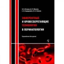 Эфферентные и кровесберегающие технологии в перинатологии. Руководство для врачей