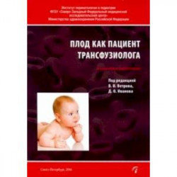 Плод как пациент трансфузиолога (клинические наблюдения)