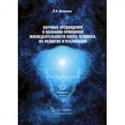 Научные предвидения в познании принципов жизнедеятельности мозга человека, их развитие и реализация