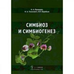 Симбиоз и симбиогенез