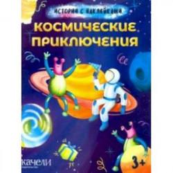 Космические приключения