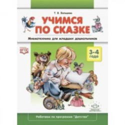 Учимся по сказке. Мнемотехника для младших дошкольников. 3-4 года