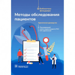 Методы обследования пациентов.Практическое руководство