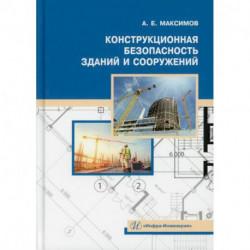 Конструкционная безопасность зданий и сооружений