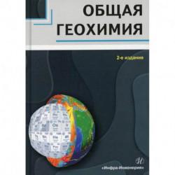 Общая геохимия