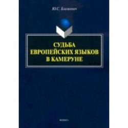 Судьба европейских языков в Камеруне