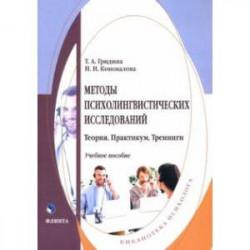 Методы психолингвистических исследований. Теория. Практикум. Тренинги