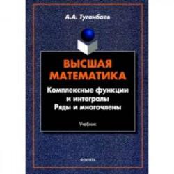 Высшая математика. Комплексные функции и интегралы