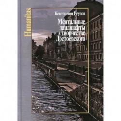 Ментальные ландшафты в творчестве Достоевского
