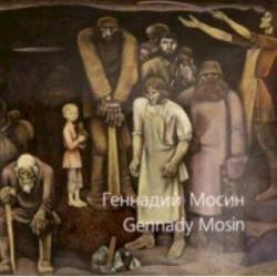 Геннадий Мосин. Живопись. Графика